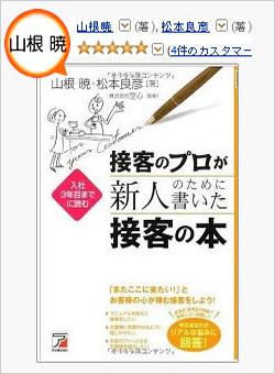 book_yamane