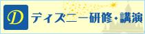disney_banner